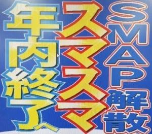 「SMAP×SMAP」最終回ほぼ5時間スペシャル