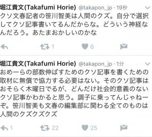 掘りエモンこと堀江貴文さん、週刊文春の記者を名指しで批判www