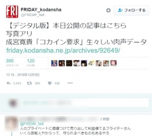 成宮寛貴さんの引退で『FRIDAY』のTwitterアカウントに批判殺到「責任とれよ」「みんなで力合わせてこの会社潰そうよ」www