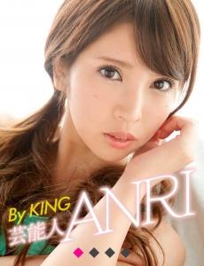 坂口杏里、AV2作目のタイトルは「芸能人ANRI By KING」 また小峠いじりwww