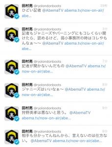 狩野英孝の淫行謝罪会見にロンブー田村亮「記者もジャニーズやバーニングにもコレくれい聞けたら、認めるけど、弱小事務所の時はコレやもんなぁ~」