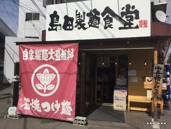 島田製麺食堂