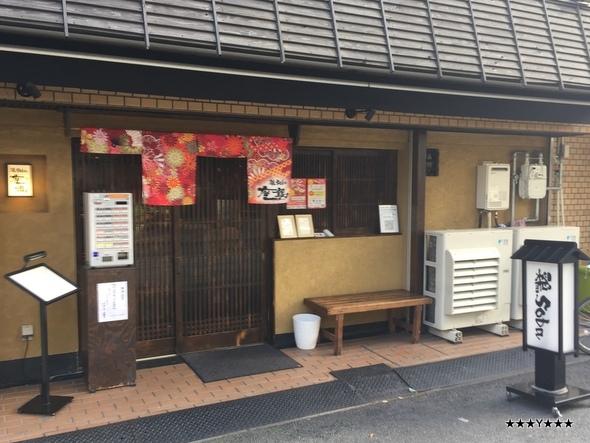 鶏soba 座銀 肥後橋本店