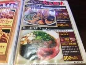 麺鶏どぎゃん 立売堀店