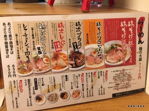 麺や 鳥の鶏次