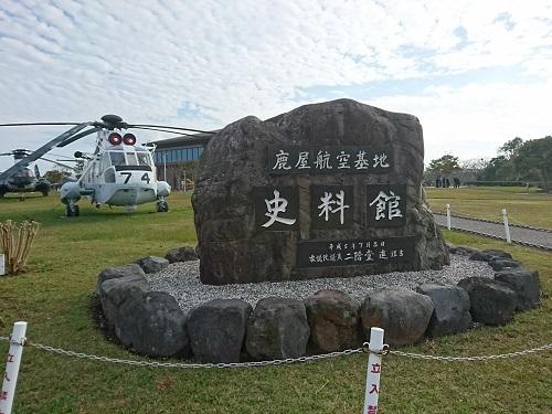 鹿屋航空基地
