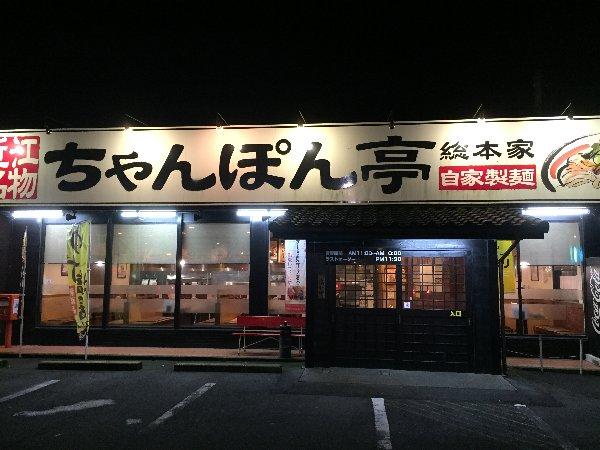 chanpontei-imazu2-018.jpg