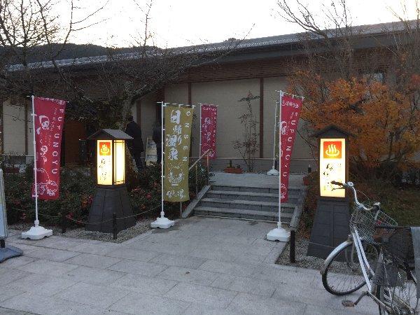 fufunoyu-arashiyama-006.jpg