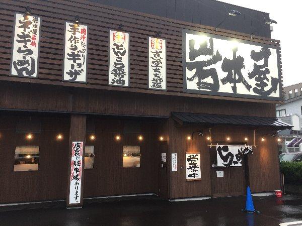 iwamotoya-tsuruga-002.jpg