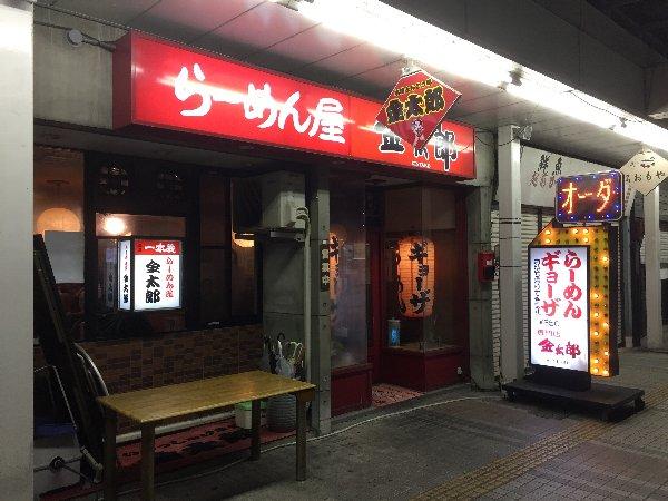 kintarou-tsuruga-001.jpg