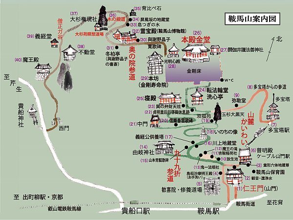 kuramatera-kyoto-264.jpg