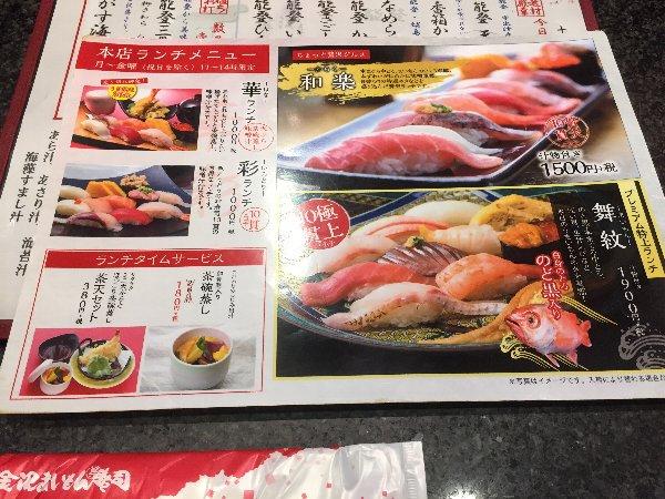 maimonsusi-kanazawa-001.jpg