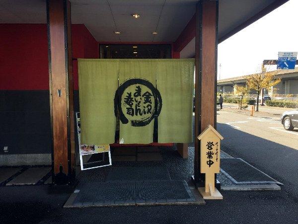maimonsusi-kanazawa-012.jpg
