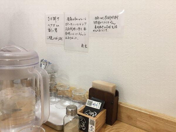 menyasaru-fukui-012.jpg