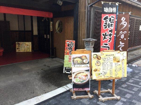 tagataisha-2017-080.jpg