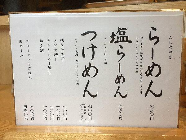 yamazakimenjiro-kyoto-007.jpg