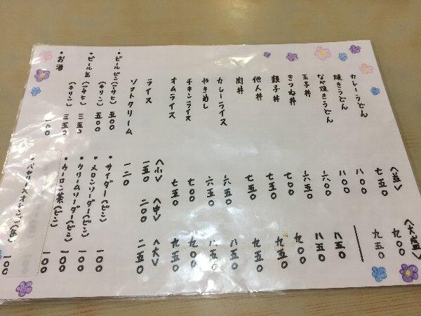 yoshidashokudo-takefu-008.jpg