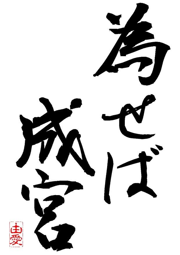 為せば成宮ロゴ本体(白下地)縮小版