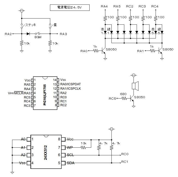 不思議なドレッサー ミラーナ(マイコン換装)回路図