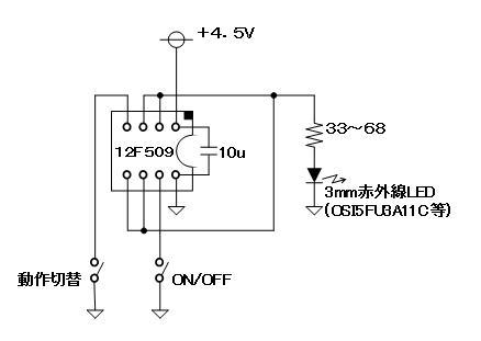 サーフボーイクローンリモコン回路図12F509