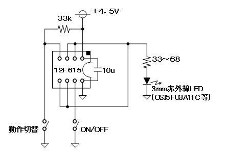サーフボーイクローンリモコン回路図12F615