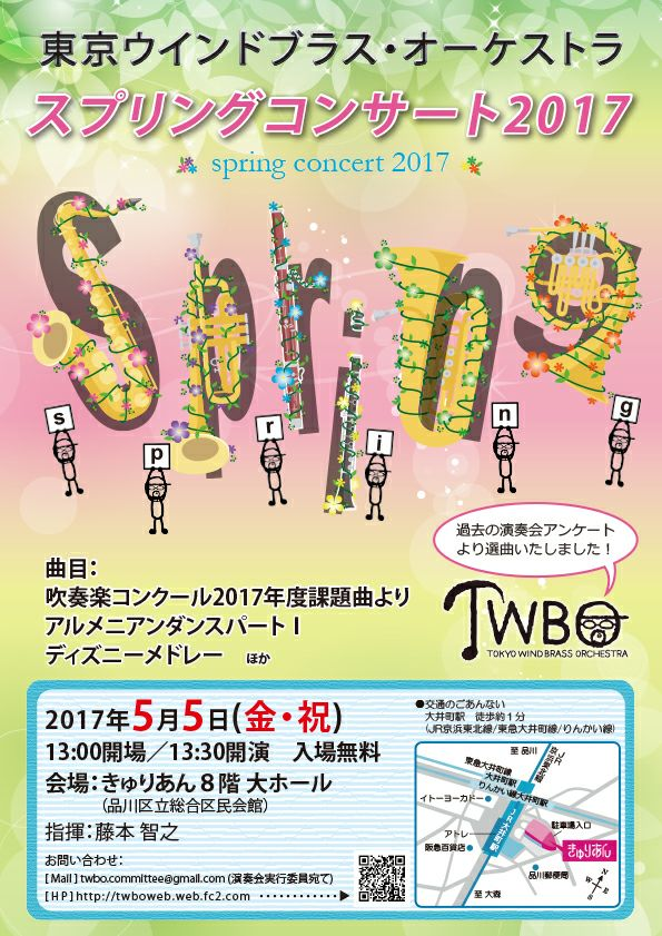 スプリングコンサート2017