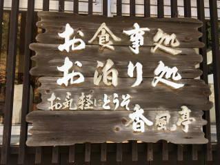 香嵐渓017