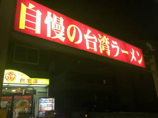 南陽倶楽部I001