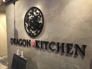 ドラゴンキッチン002