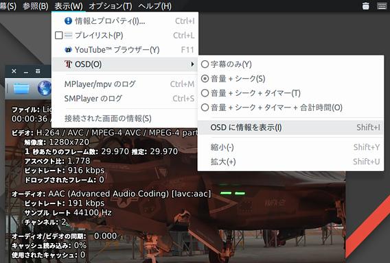 SMPlayer 17.1 Ubuntu 動画プレイヤー OSDへの情報表示