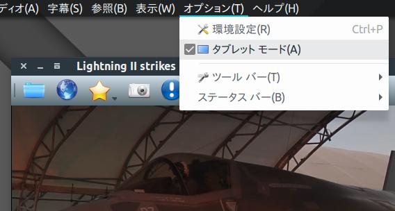 SMPlayer 17.1 Ubuntu 動画プレイヤー タブレットモード