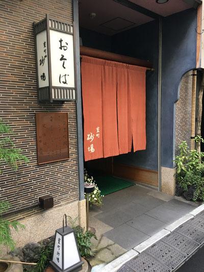 室町砂場_01
