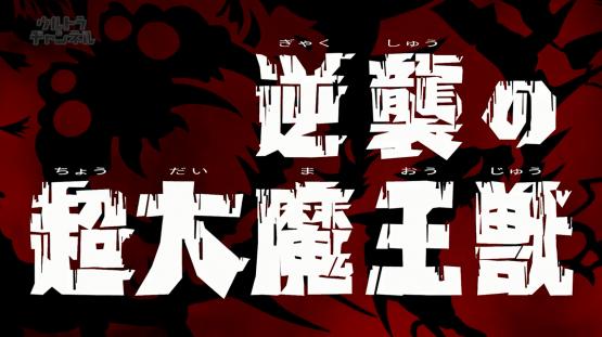 ウルトラマンオーブ 第24話「逆襲の超大魔王獣」 感想 , D