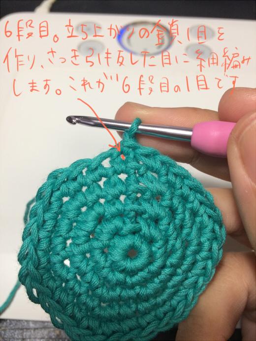 かぎ針で丸く編む基本 (5)