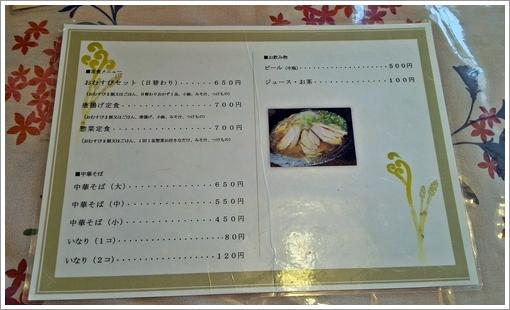 ramen_yui04.jpg