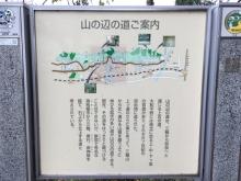 山の辺の道案内図