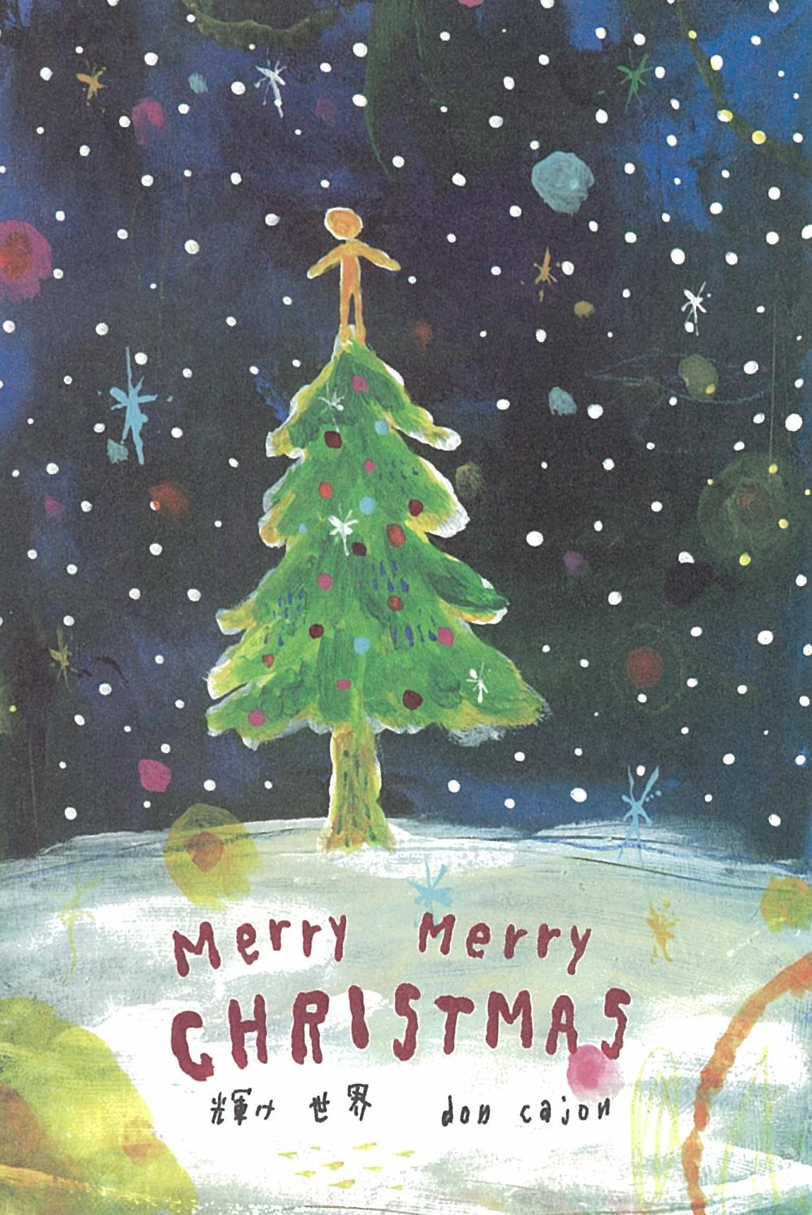 メリークリスマス ドン