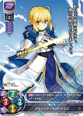 騎士王アルトリア