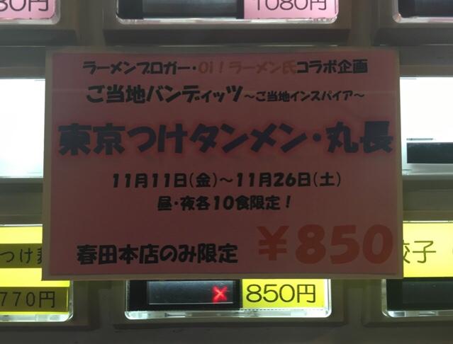 fc2blog_20161110200203455.jpg