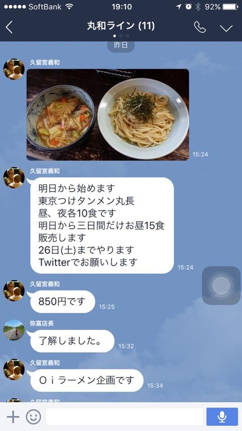 fc2blog_20161111191243eef.jpg
