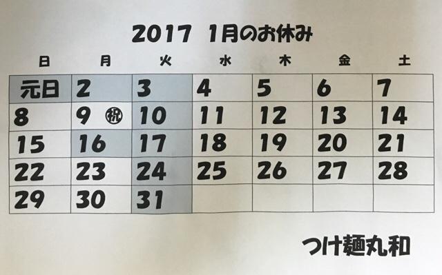 fc2blog_20170116095609afe.jpg