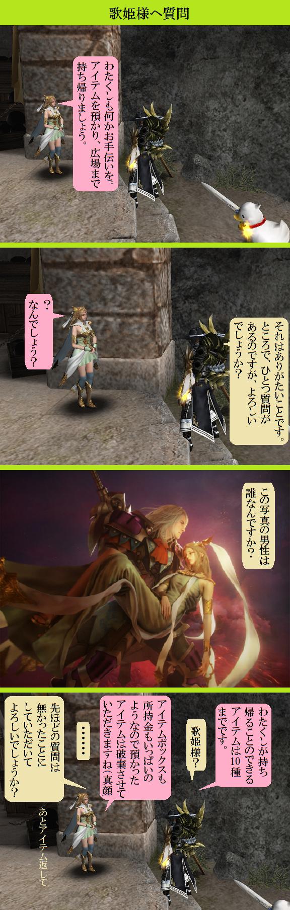 20161221 「歌姫様へ質問」