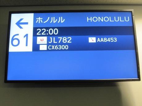 成田から最終フライト