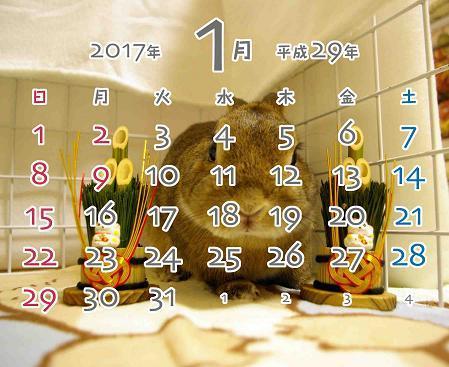 2017年1月卓上カレンダー