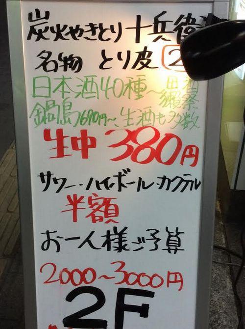 立川駅近く一人予算5000円以下で忘年会新年会焼き鳥鍋オススメ店個室で少人数団体予約