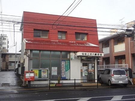 9957上杉六