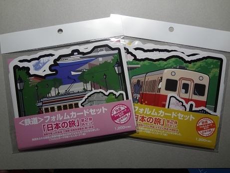 0269Sフォルムカード