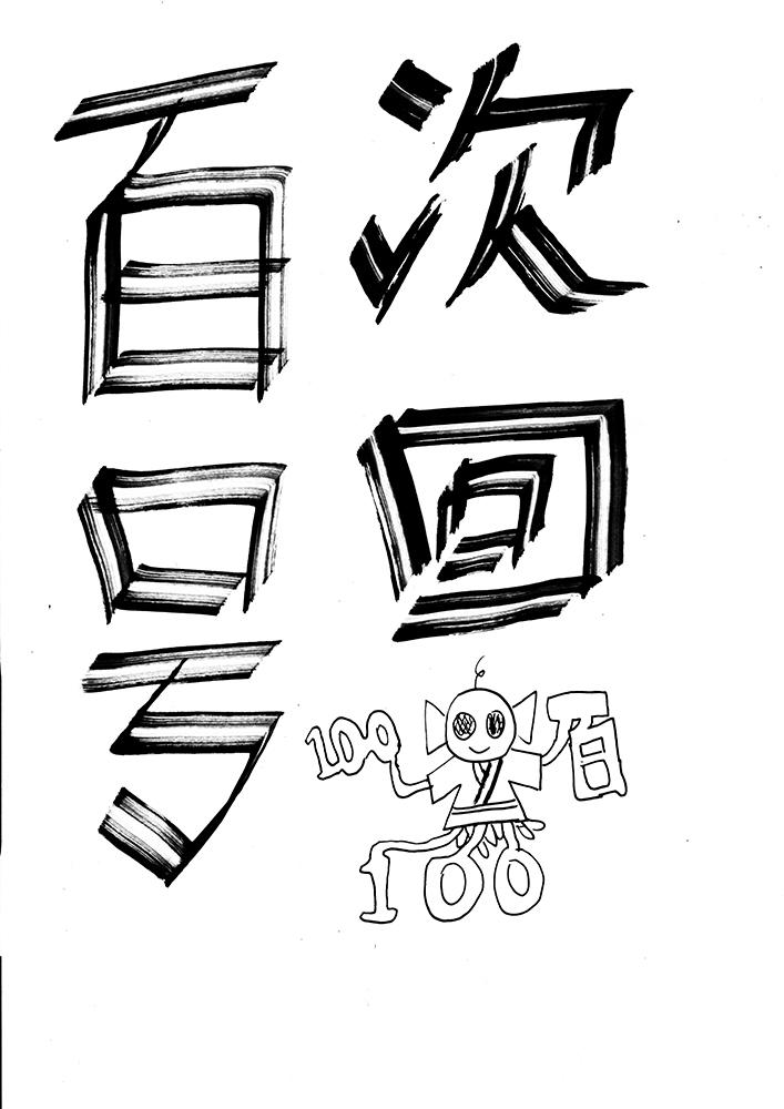 eeko127.jpg