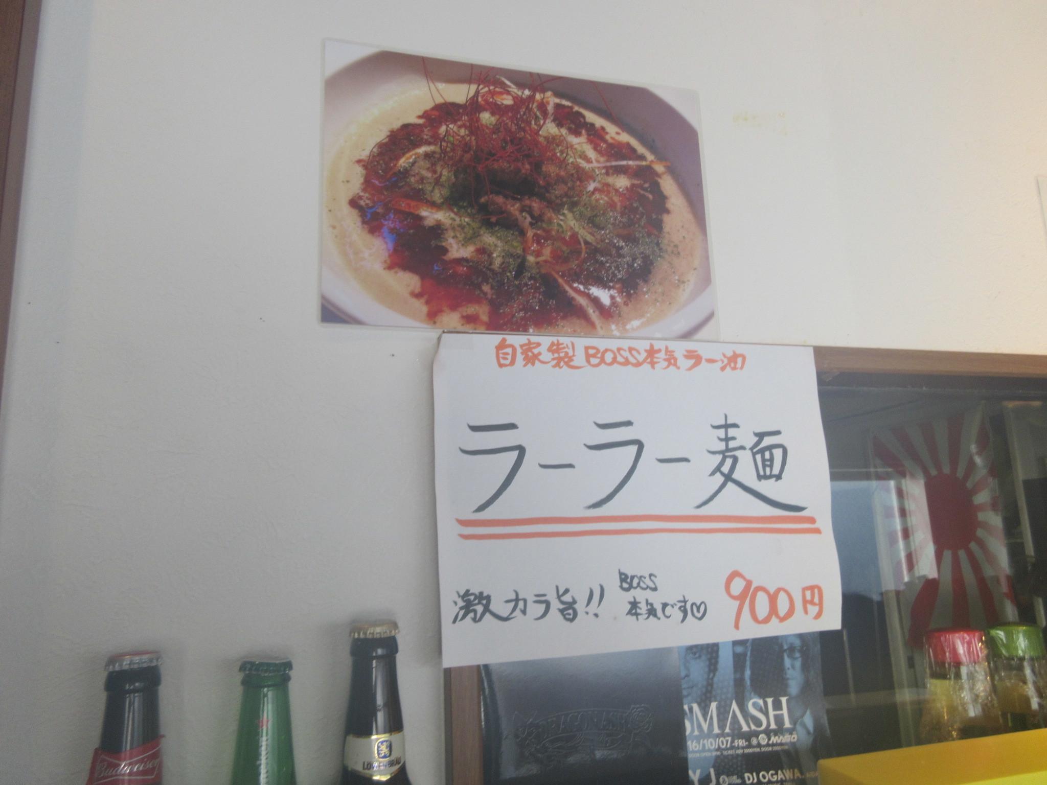メニュー ラーラー麺