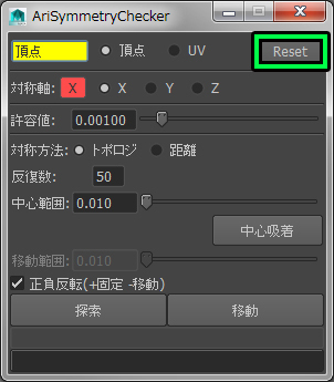 AriSymmetryChecker21.jpg